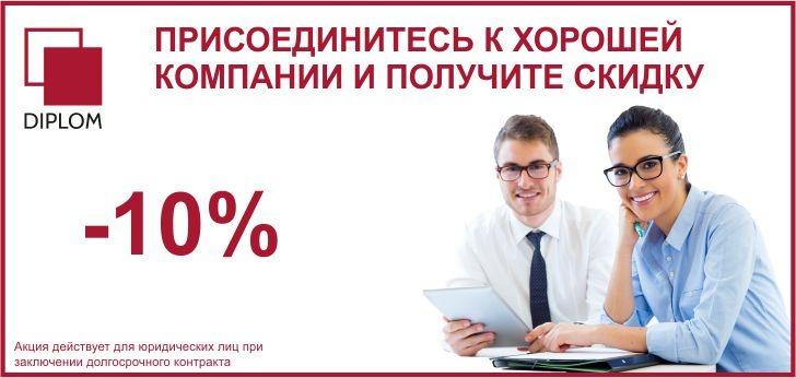Скидки для юридических лиц Diplom Бюро переводов в Молдове
